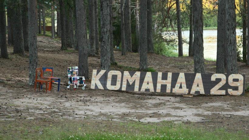 В Онежском районе завершилось главное событие лета в молодёжной политике Поморья