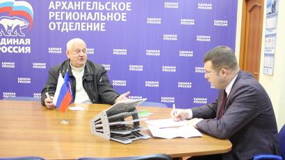 Личный прием состоялся в офисе регионального отделения партии «Единая Россия»