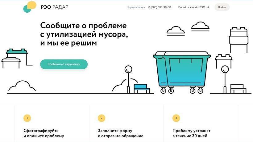 Фото: www.radar.reo.ru