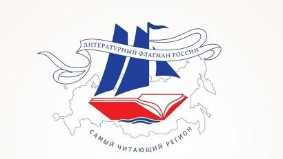 Начало ежегодному конкурсу было положено в 2015 году в рамках Года литературы в России