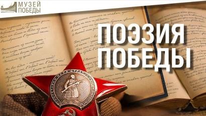 Конкурс, организованный ФГБУК «Музей Победы», приурочен к празднованию 73-й годовщины Победы