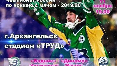 «Водник» приглашает всех жителей и гостей областного центра прийти и поддержать главную хоккейную команду Поморья
