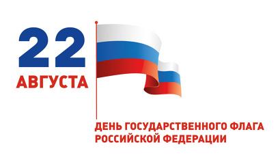 В этот день в столице Поморья развернут масштабное полотнище главного символа страны