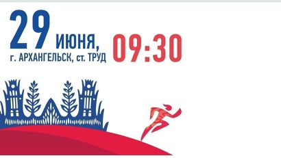В столице Поморья в рамках празднования Олимпийского дня пройдет обширная спортивная программа