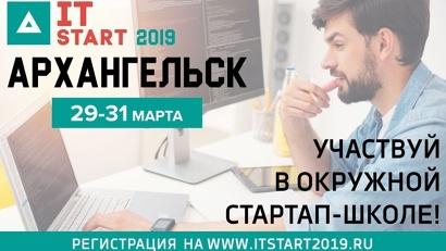 Это три дня интенсивного обучения по уникальным методикам от экспертов программы развития технологического предпринимательства в молодежной среде