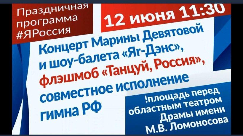 Праздник, посвященный Дню России, начнется в 11 часов 30 минут