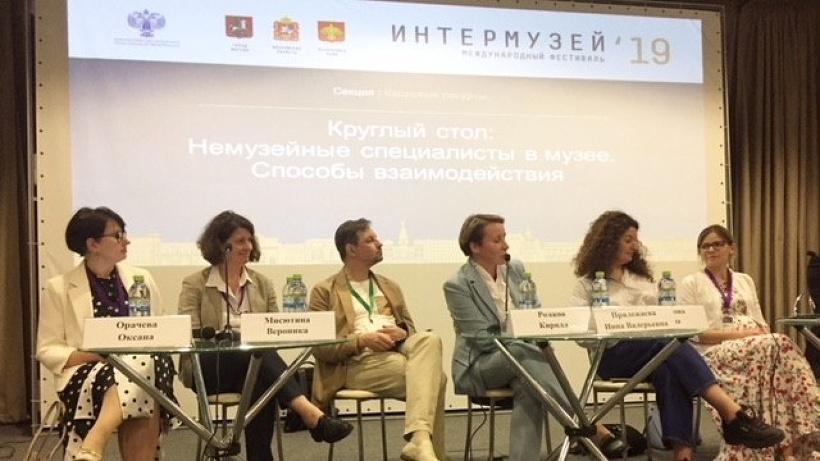 Тема музейного форума в этом году : «Диалог профессионалов».