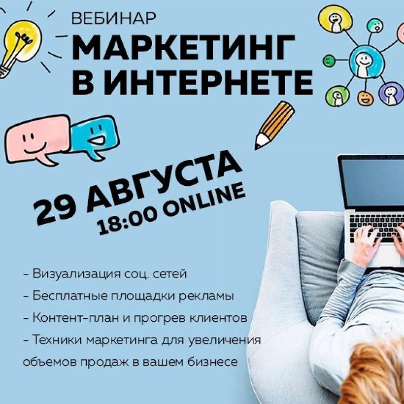 Для участия в онлайн-семинарах необходим доступ в интернет и работающий  браузер на компьютере, планшете или смартфоне. Ссылка придёт за час до  мероприятия ... 76d0590f173