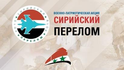 Акция «Сирийский перелом» пройдет в Плесецке 17 апреля с 9:00 до 11:20, в Архангельске – 18 апреля с 10:00 до 12:00