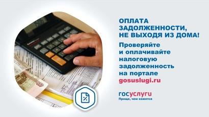 Следите за начислениями и оплачивайте задолженности на портале госуслуг