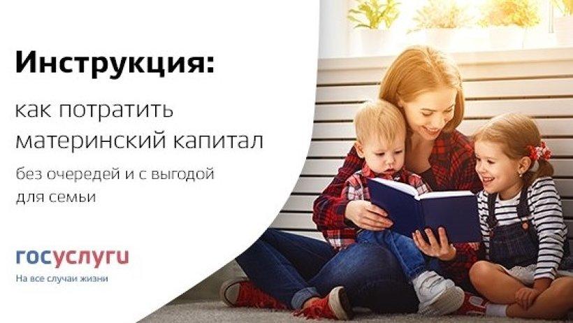 Оформить сертификат на материнский капитал можно на портале Госуслуг