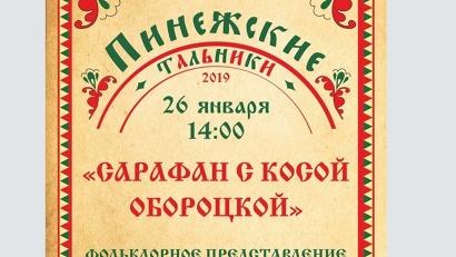 Самодеятельные артисты представят фольклорную программу «Сарафан с косой обороцкой»