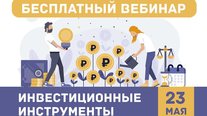 Вебинар проведет Михаил Харинов – консультант по финансовой грамотности проекта Минфина России