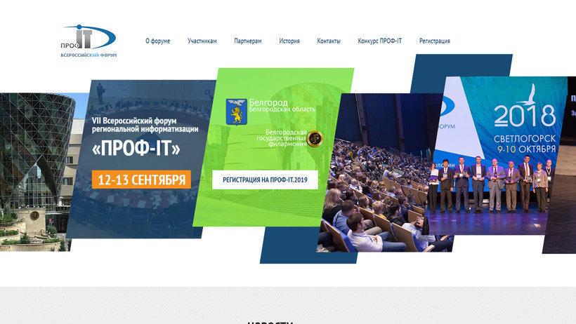 Архангельская область представила на конкурс четыре проекта