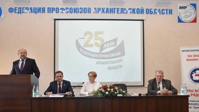 Глава Поморья особо отметил заслуги общественной организации в развитии партнёрства власти, работодателей и профсоюзов