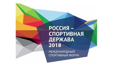 VII Международный форум «Россия – спортивная держава» собрал в Ульяновске более двух тысяч участников
