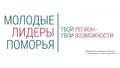 Очный этап областного конкурса «Молодые лидеры Поморья» состоится 18 мая в интеллектуальном центре САФУ