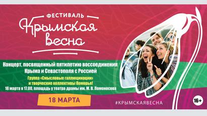 Архангельская область традиционно присоединяется к Всероссийскому фестивалю «Крымская весна»