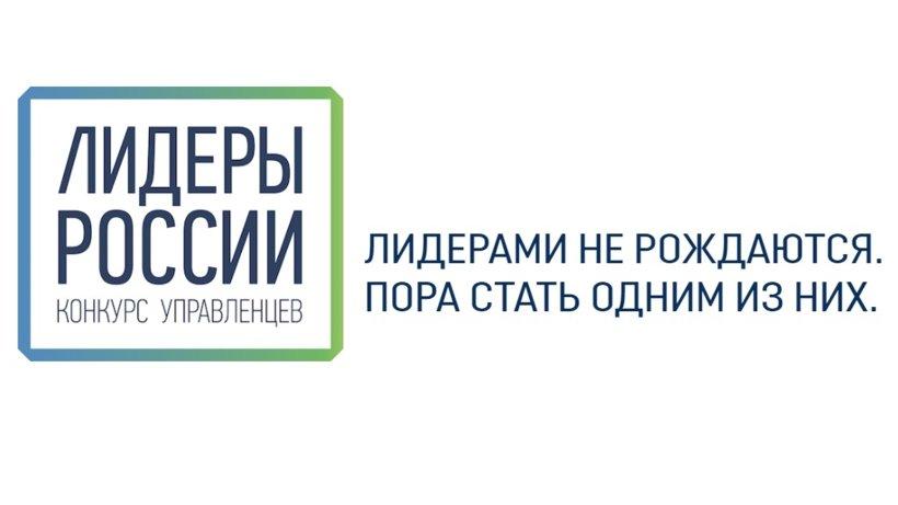 Приём заявок на конкурс «Лидеры России» 2018—2019 годов завершён