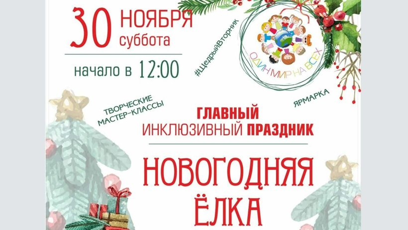 В программе - детский новогодний концерт