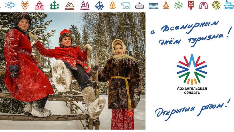 С каждым годом Архангельская область привлекает все большее количество туристов