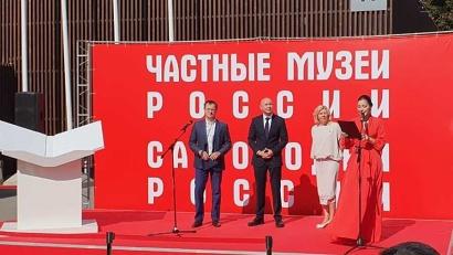 «Частные музеи России. Самородки России» -  территория для профессионального обмена мнениями и обсуждения вопросов по развитию частного музейного дела