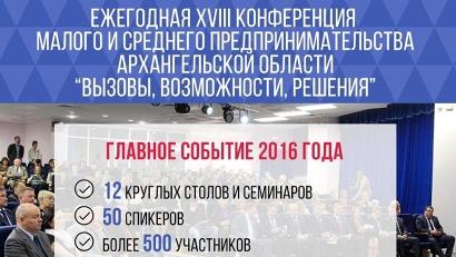 Инициатором проведения конференции выступает министерство экономического развития Архангельской области
