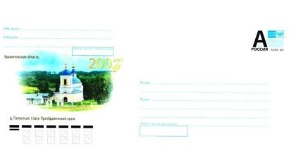 До конца сентября 2018 года в отделения «Почты России» по всей Архангельской области поступит 350 тысяч таких конвертов