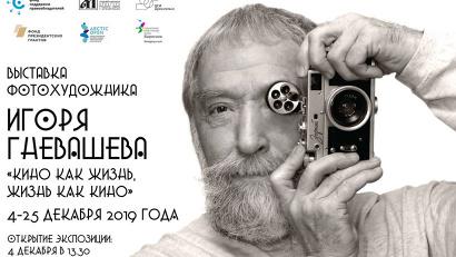 Выставка продлится до 25 декабря 2019 года. Вход свободный