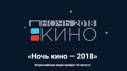 В Архангельской области будут работать более 20 площадок, где покажут лучшие отечественные картины