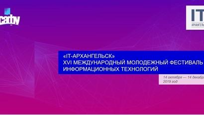 Основные мероприятия фестиваля, а также награждение призеров олимпиад и конкурсов состоятся 12-14 декабря 2019 года в главном корпусе САФУ