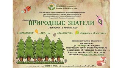 В конкурсе «Природные знатели» могут принять участие детсадовцы, школьники, воспитанники учреждений дополнительного образования