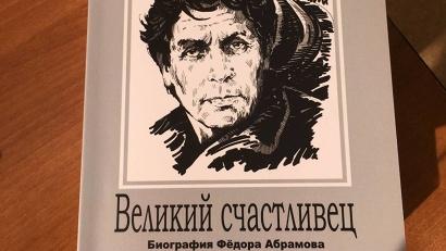 Обложка нового издания оформлена северным художником Александром Тяриным