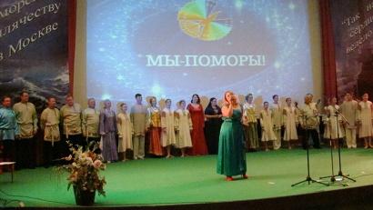 Поморское землячество в Москве сегодня объединяет около 500 уроженцев Архангельской области. Фото представительства региона при Правительстве РФ