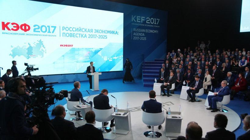 Фото пресс-центра Красноярского экономического форума