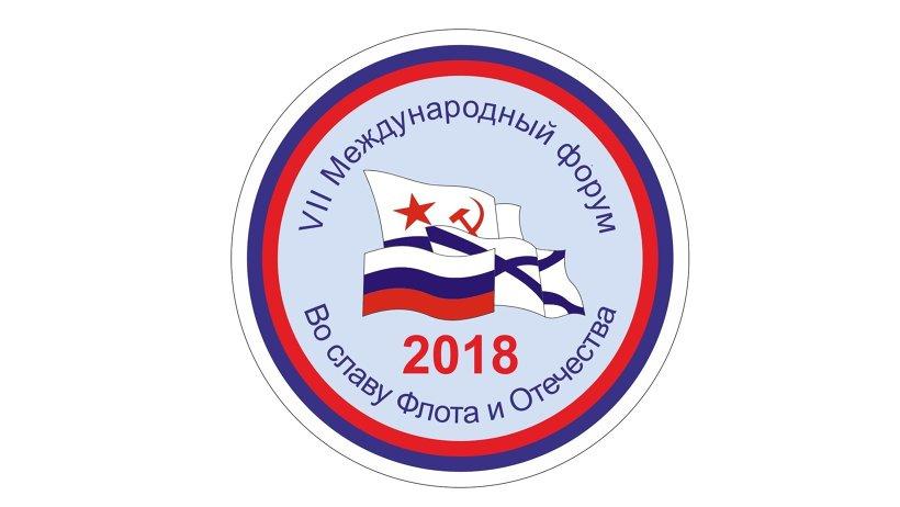 VII Международный форум «Во славу Флота и Отечества!» посвящён 325-летию регулярного государственного  судостроения в России