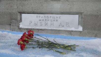 Памятная доска Александру Рыбину