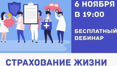 Вебинар проведет консультант проекта Минфина России по повышению финансовой грамотности Елена Дунаева