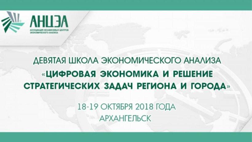 Открытие площадки состоится 18 октября в 11:00 в аудитории 1220 главного корпуса САФУ