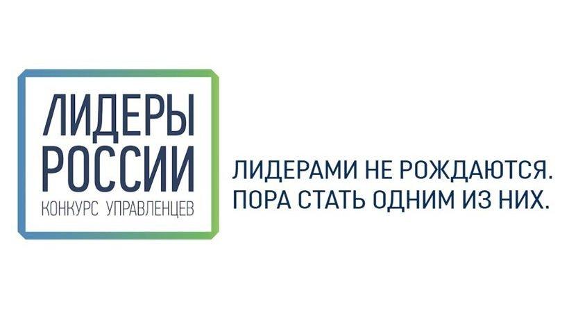 Принять участие в конкурсе «Лидеры России» могут управленцы в возрасте от 25 до 55 лет