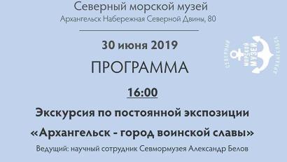 Александр Белов расскажет о морской истории Архангельска