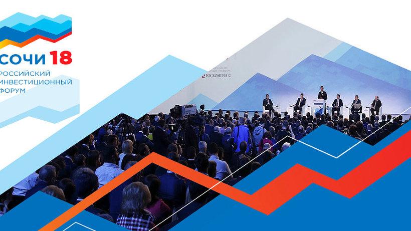 Российский инвестиционный форум проходит в Сочи 15-16 февраля