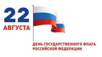 22 августа в 16 часов в Северном морском музее состоится лекция «Флаги Отечества»