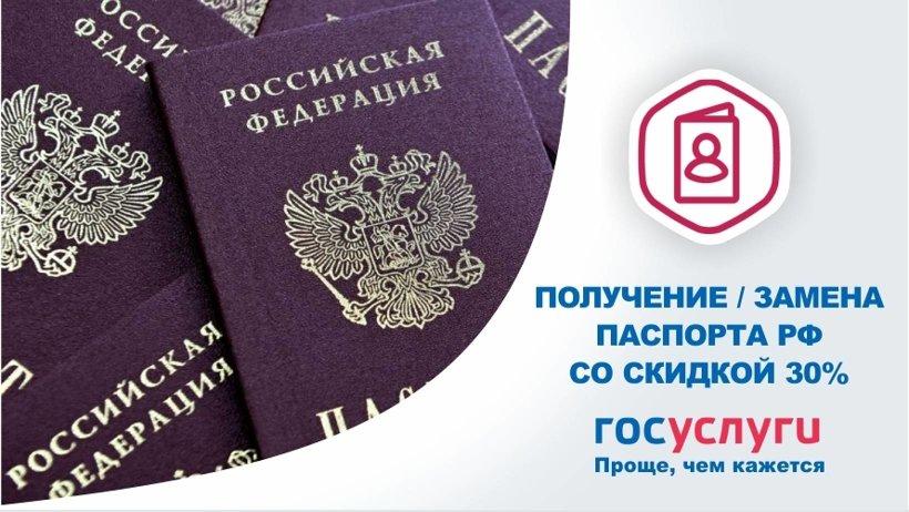 Портал Госуслуг поможет получить или обменять паспорт