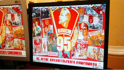 95-летний юбилей – это этап в подготовке к 100-летию Всесоюзного Ленинского Коммунистического Союза Молодежи