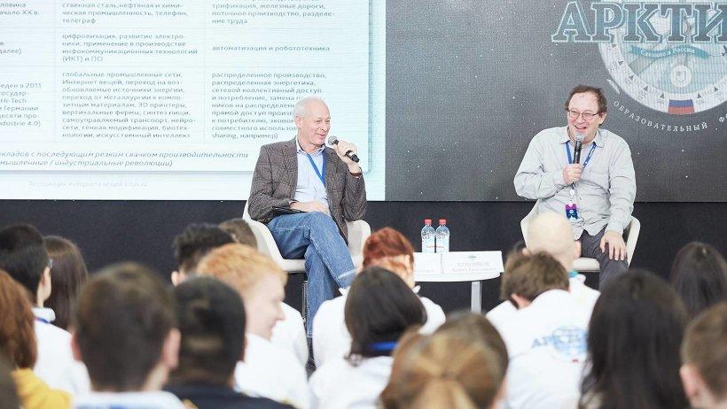 Фото пресс-службы международного молодежного образовательного форума «Арктика. Сделано в России»