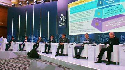 Форум объединил представителей федеральной и региональной власти, органов местного самоуправления, ведущих экспертов в области информатизации
