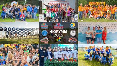 В летней форумной кампании приняло участие более 500 молодых людей со всей области