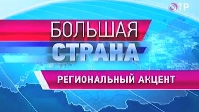 - Цель «Большой страны» - помочь россиянам перестать делить друг друга на «мы» и «они» и стать ближе, - говорят создатели программы