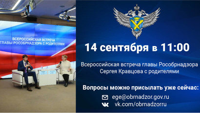 Всероссийское родительское собрание состоится 14 сентября